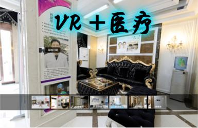 VR+医疗美容